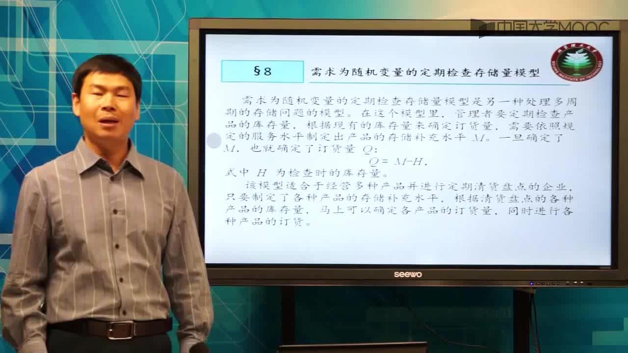 北京理工大学管理运筹学:第67讲
