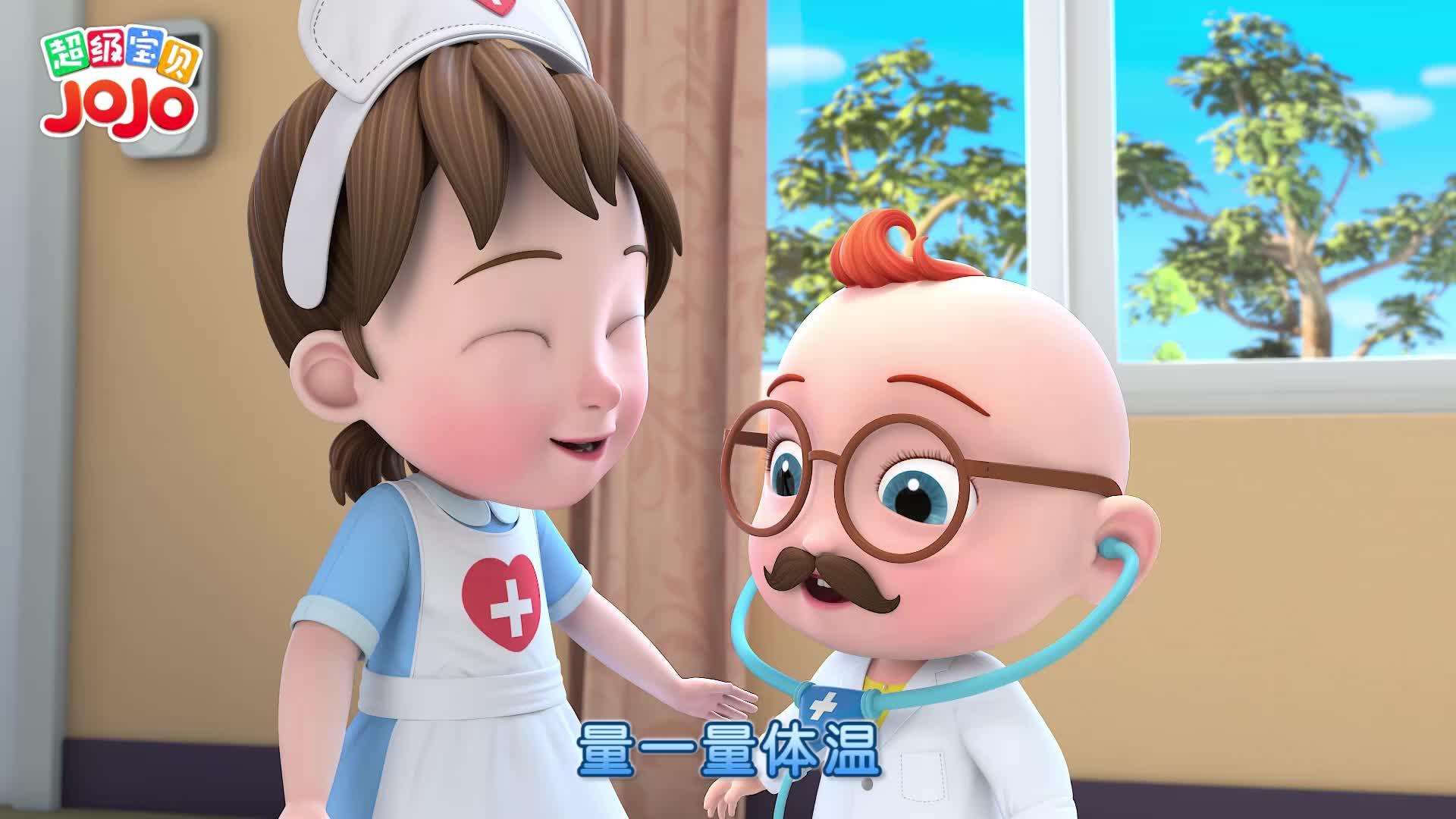 超级宝贝JOJO 第30集 妈妈生病了