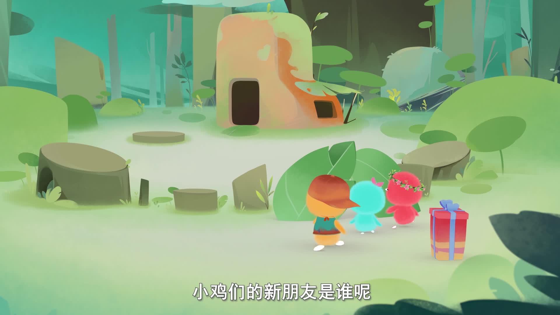 《小鸡彩虹》第八季 08小鸡做客
