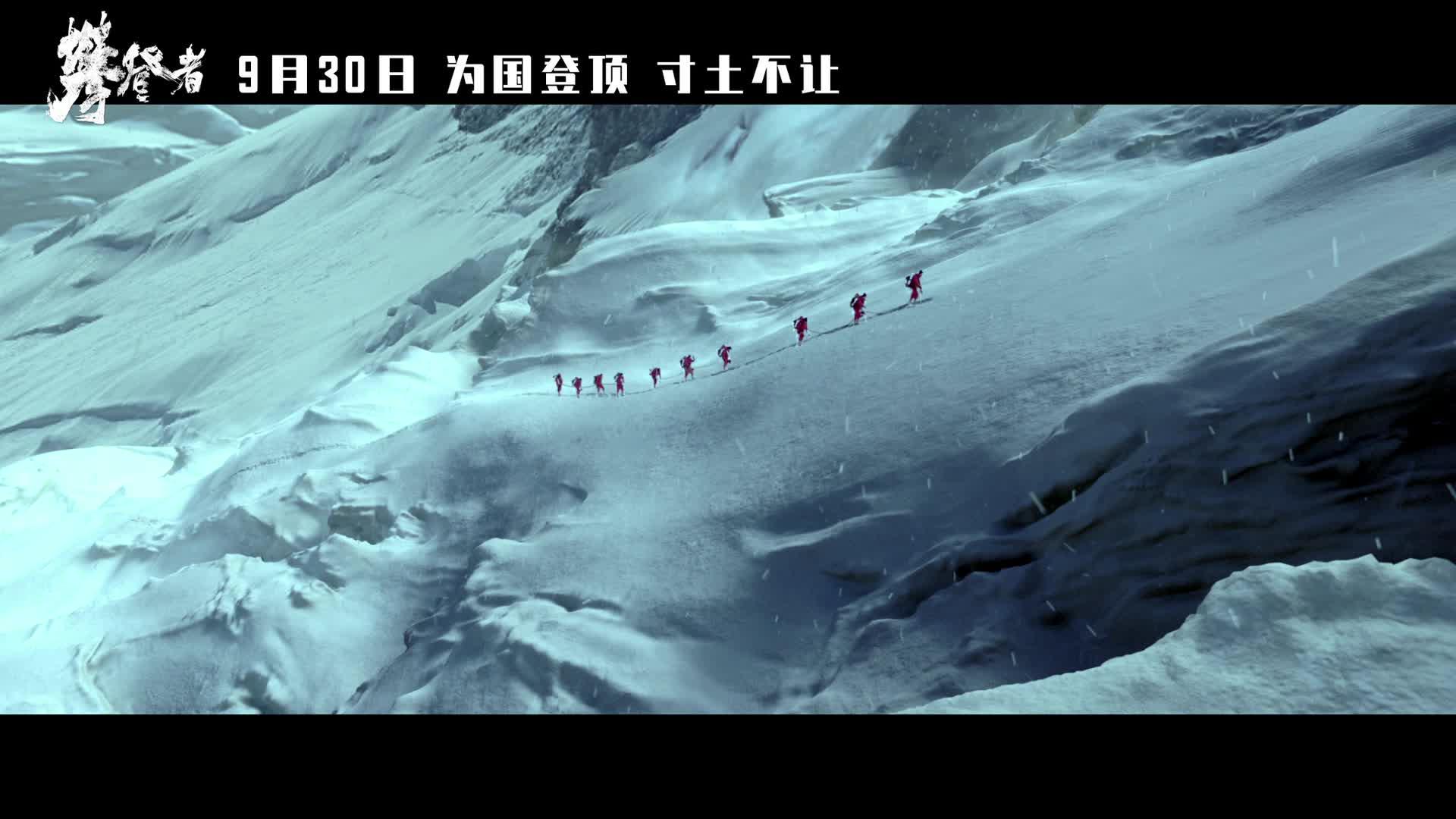 """《攀登者》""""使命""""版预告片"""