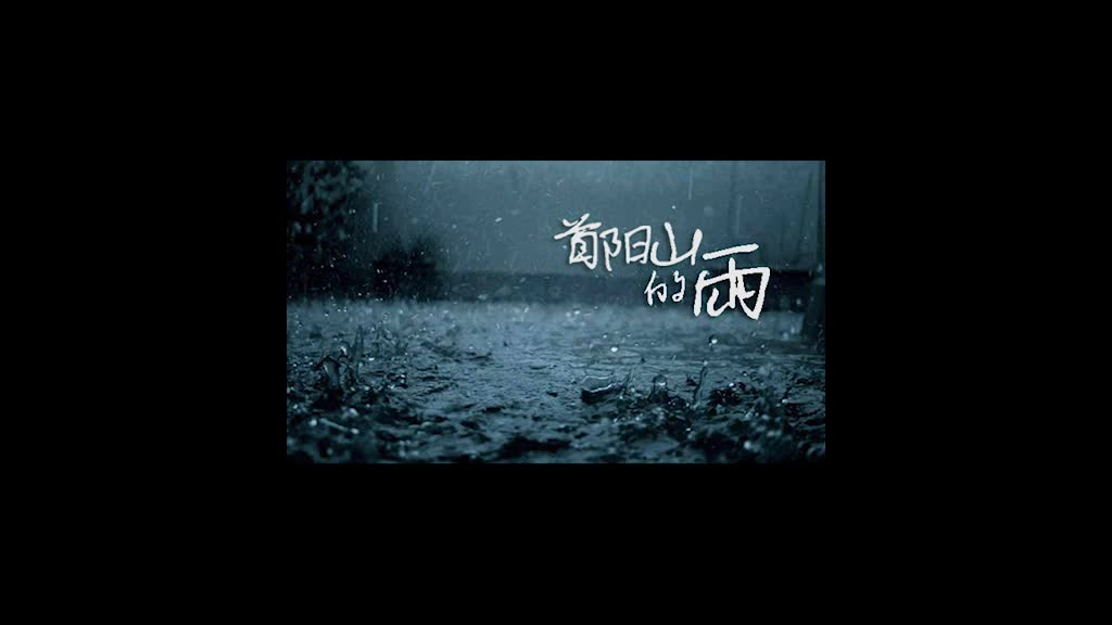首阳山的雨