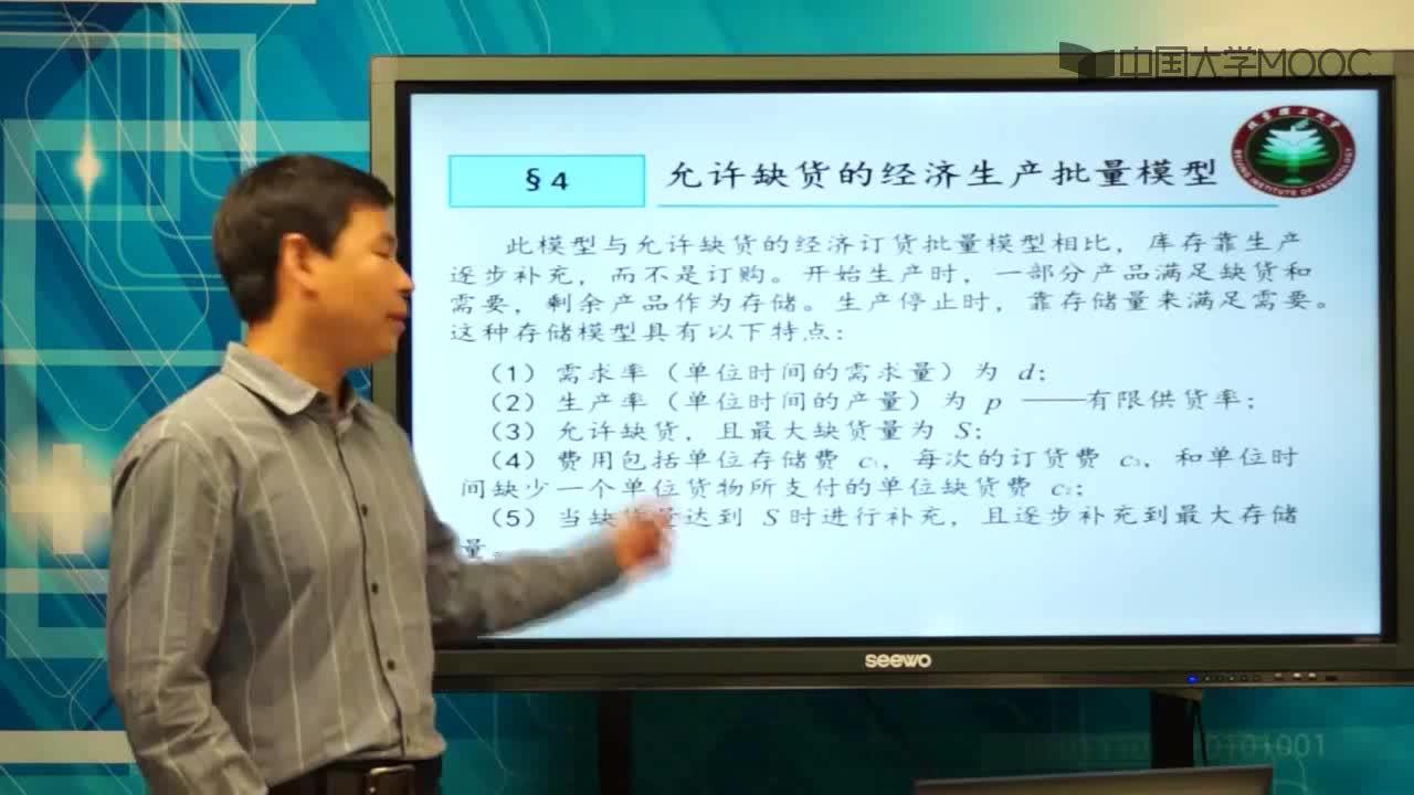北京理工大学管理运筹学:第63讲