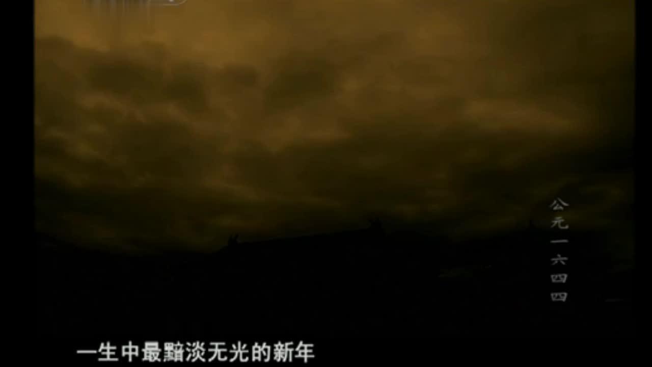明朝的覆灭 第一集1李自成进攻京师,崇祯如此应对注定明朝命运