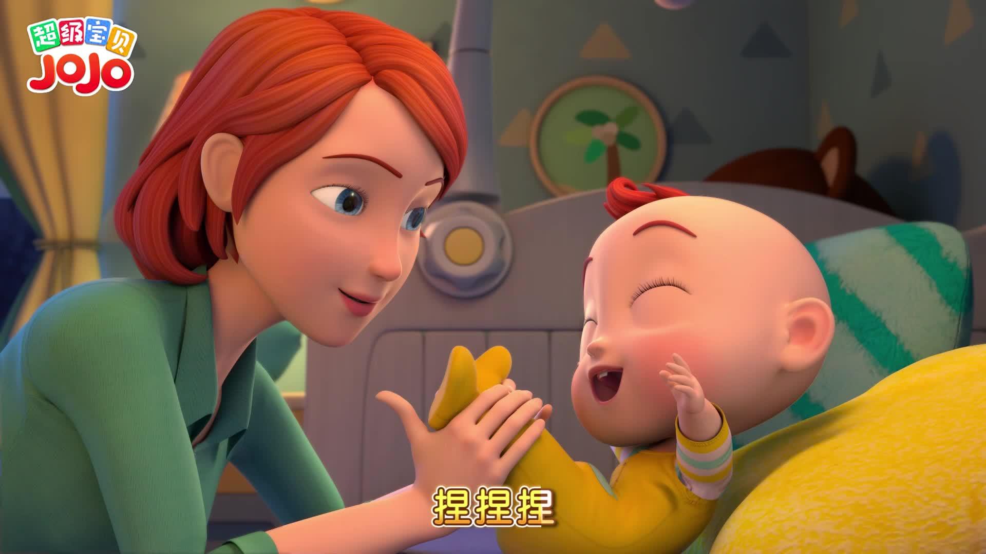 超级宝贝JOJO 第8集 宝宝晚安