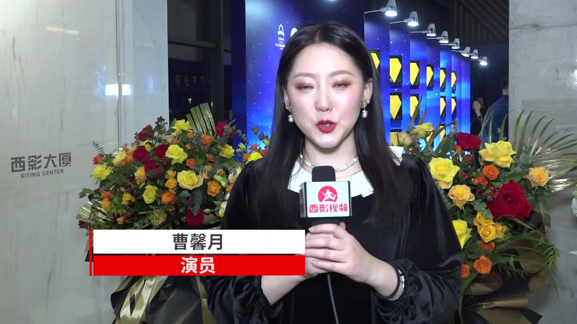 影视人回家:曹馨月西影之夜专访