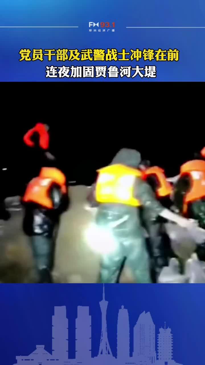 7月20日郑州中牟县党员干部与武警战士连夜奋战加固大堤