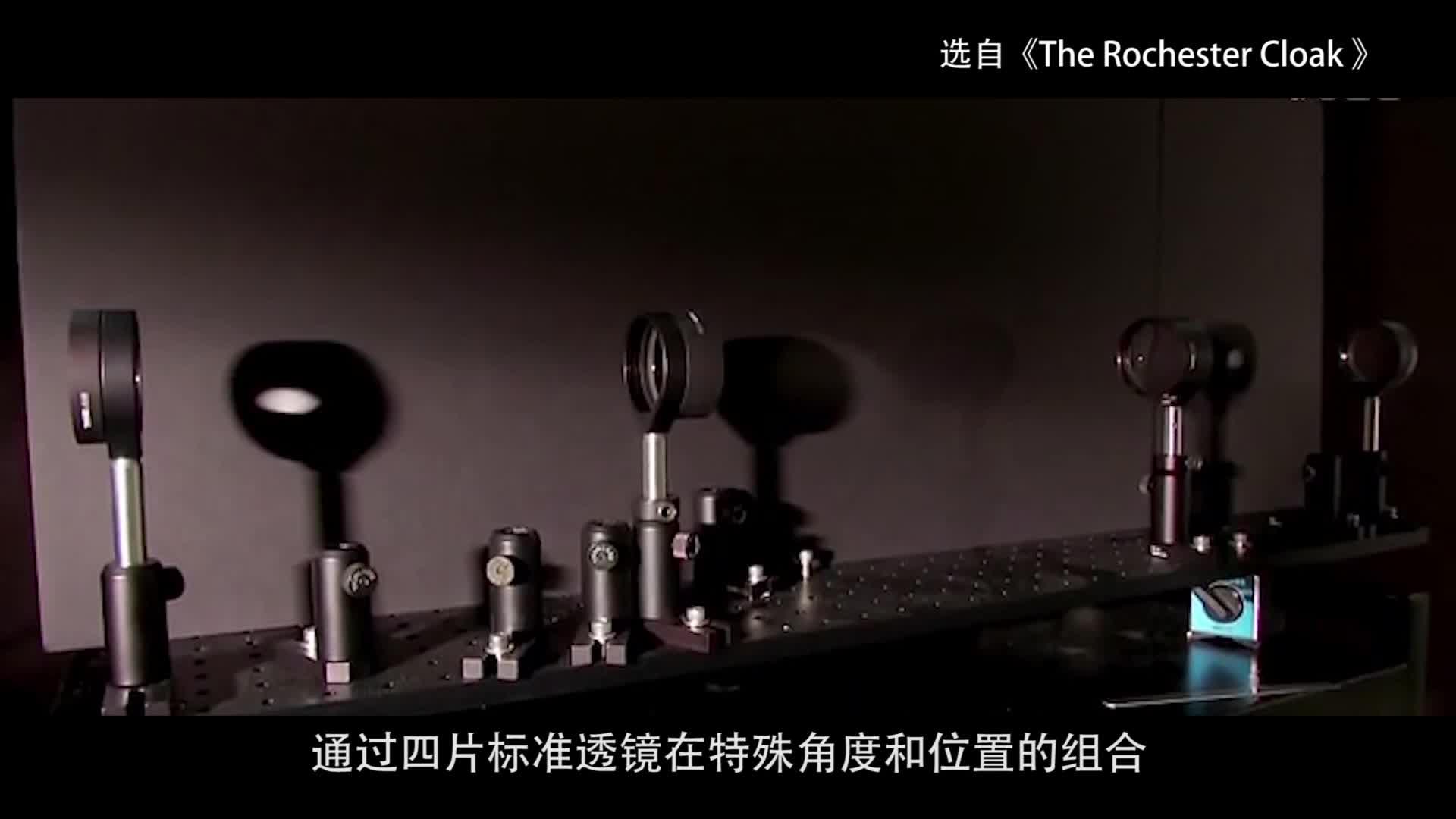 《物理大师》21透镜-瞒天过海