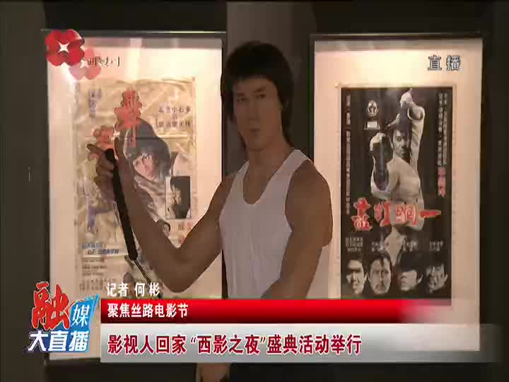 """西安电视台:聚焦丝路电影节 影视人回家""""西影之夜""""盛典活动举行"""