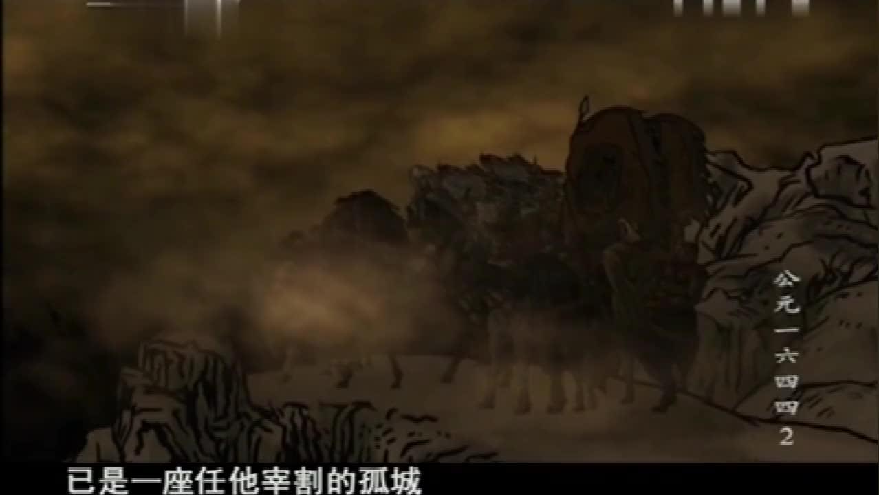 明朝的覆灭 第二集2李自成和崇祯令人意外的选择,左右历史方向