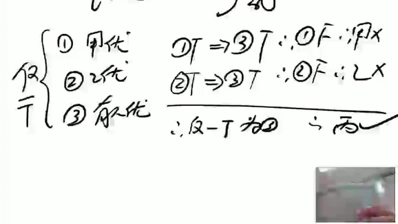 管理类联考逻辑:第9讲,推导(3)