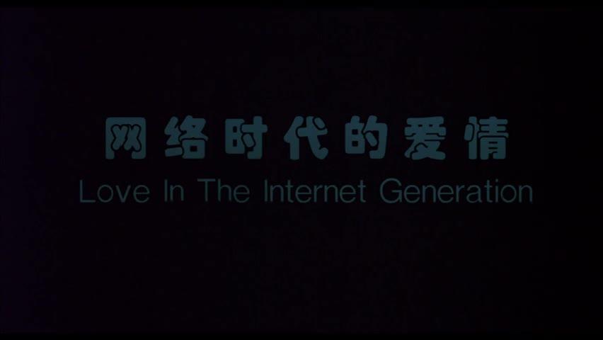 网络时代的爱情