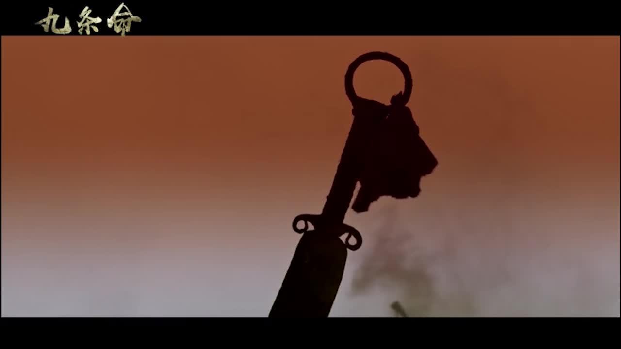 《九条命》预告片