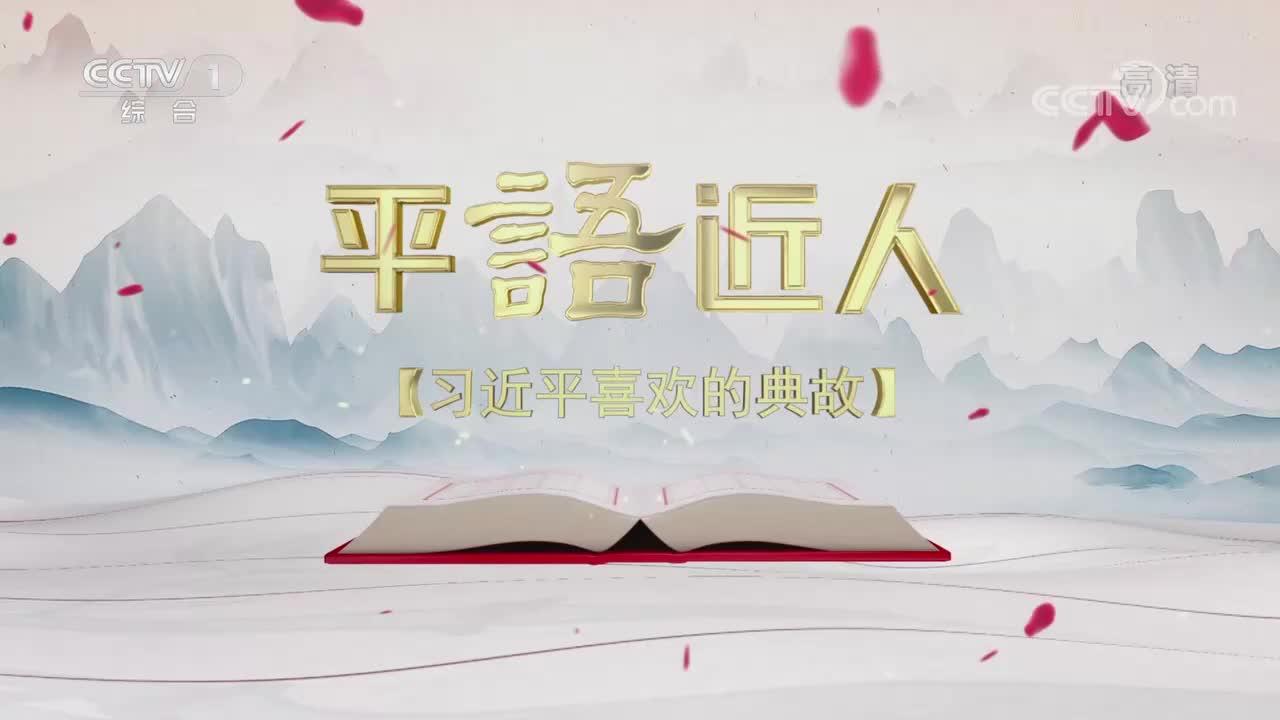 """《平""""语""""近人》(第二季)第十二集:直挂云帆济沧海"""