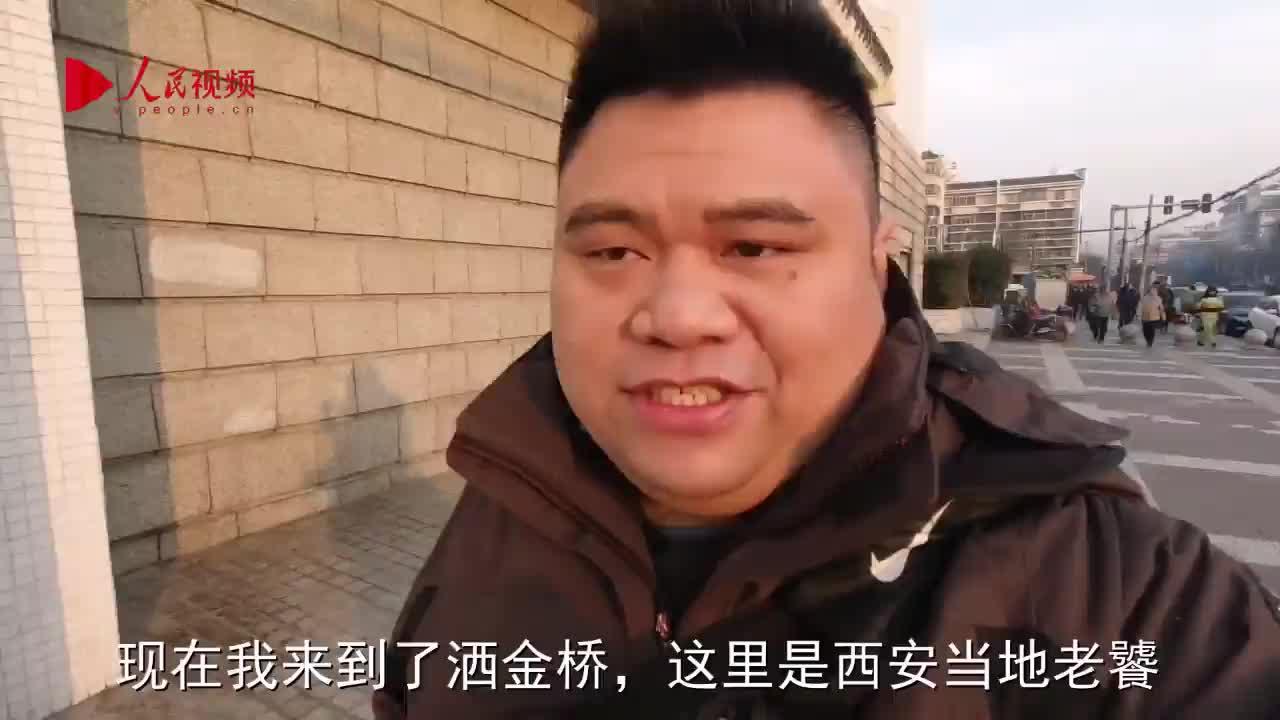 西安老餮私藏的洒金桥美食攻略