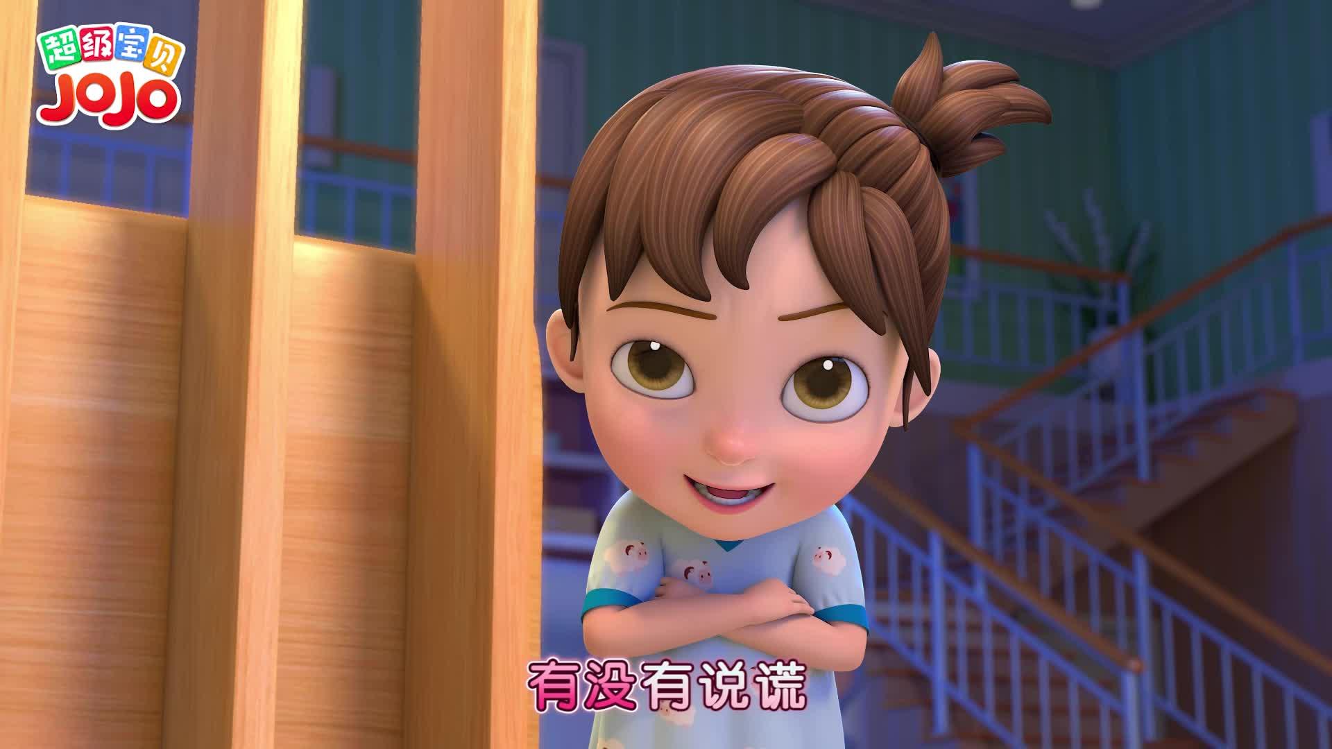 超级宝贝JOJO 第9集 是谁在偷吃