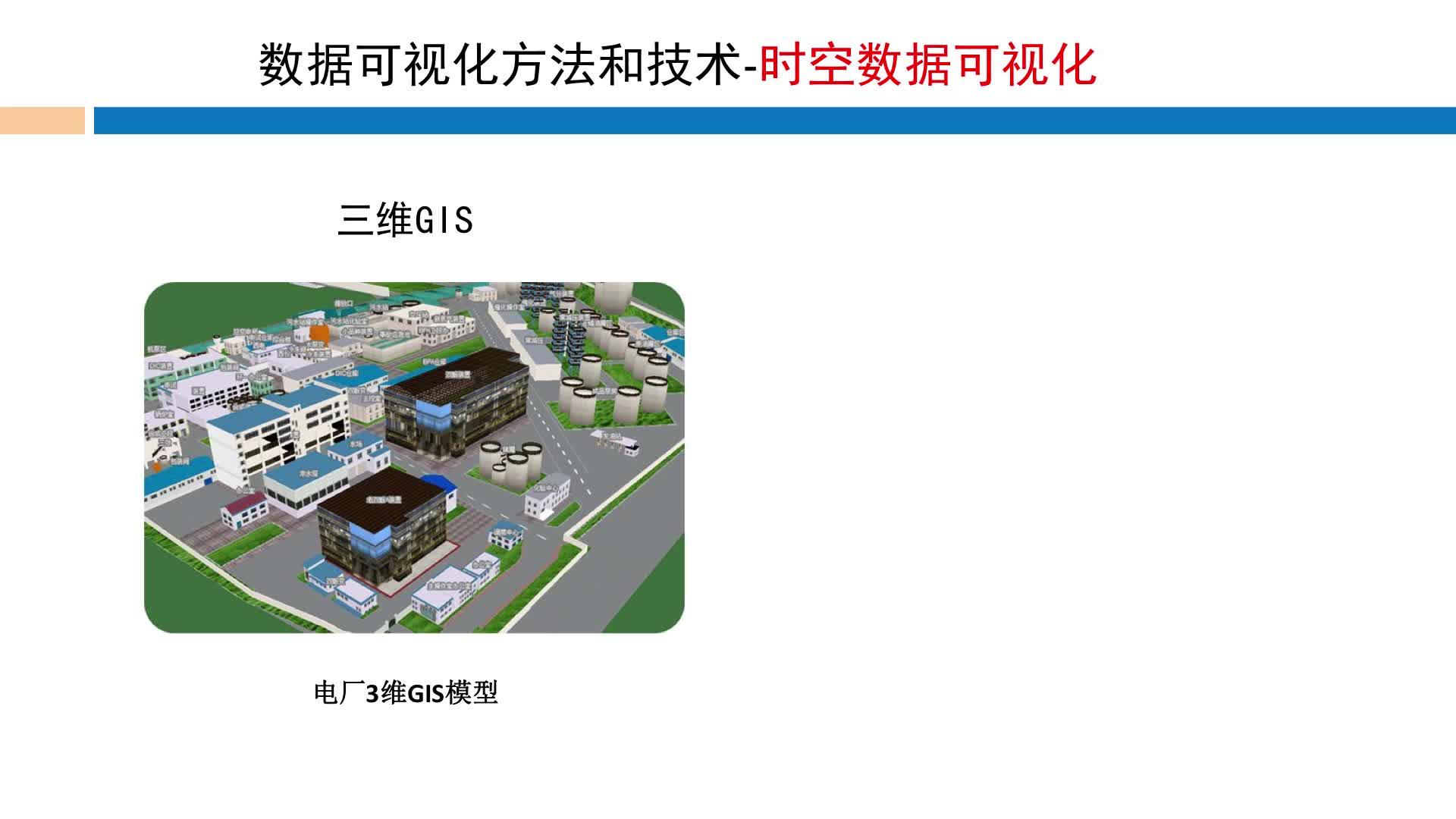北京理工大学慕课——袁汉宁:数据可视化(三)