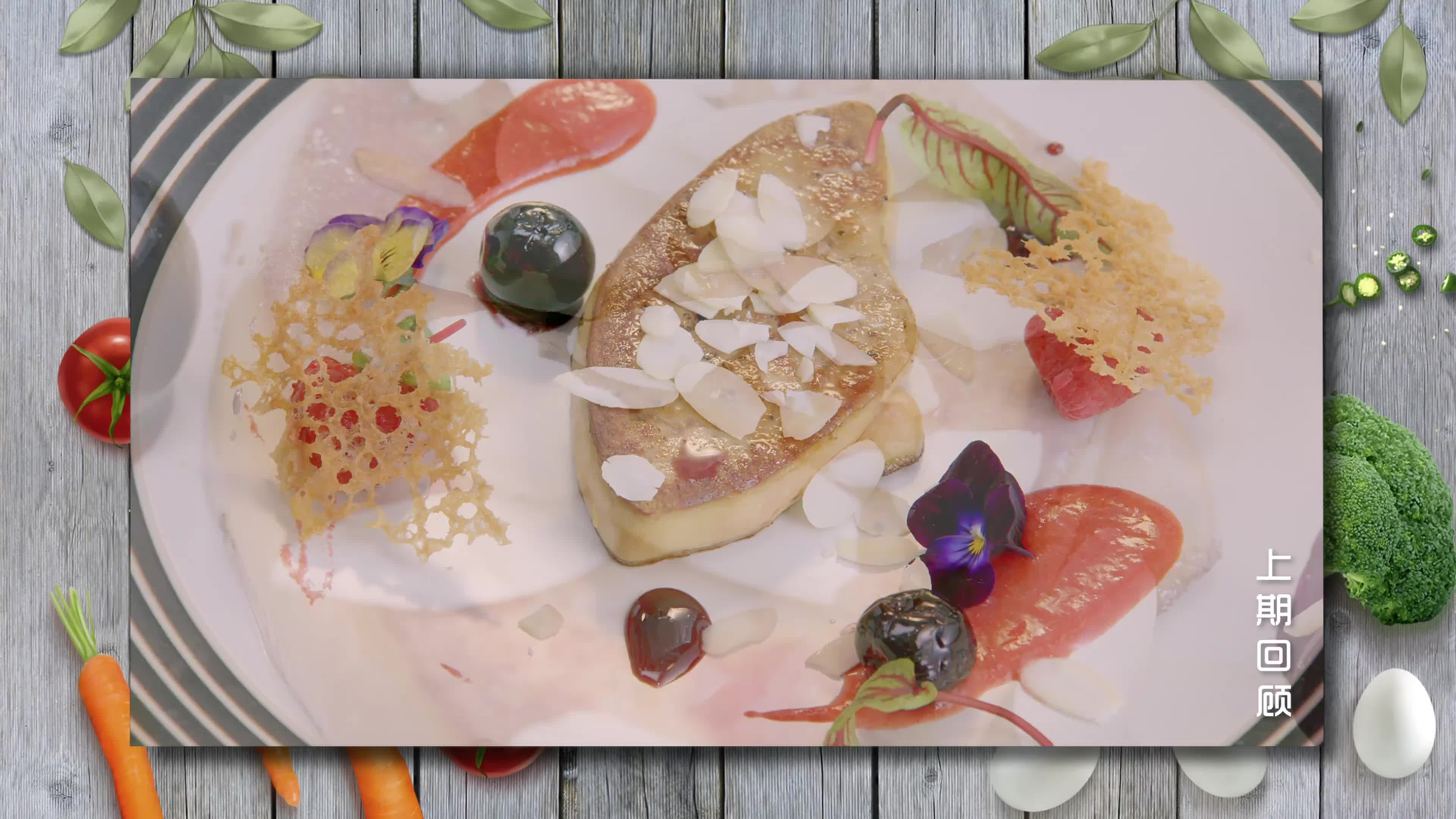 极致美味第1季 芝麻菜香梨核桃沙拉