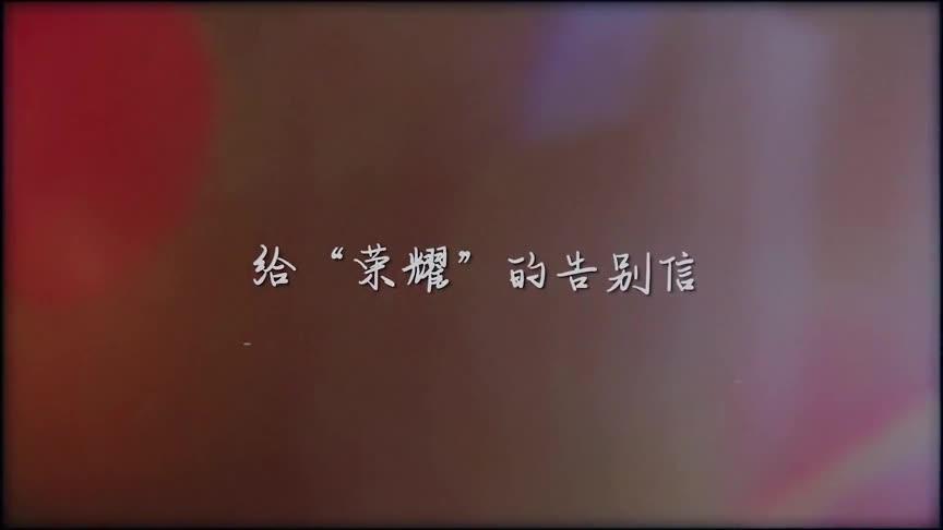 电视剧《你是我的荣耀》预告片