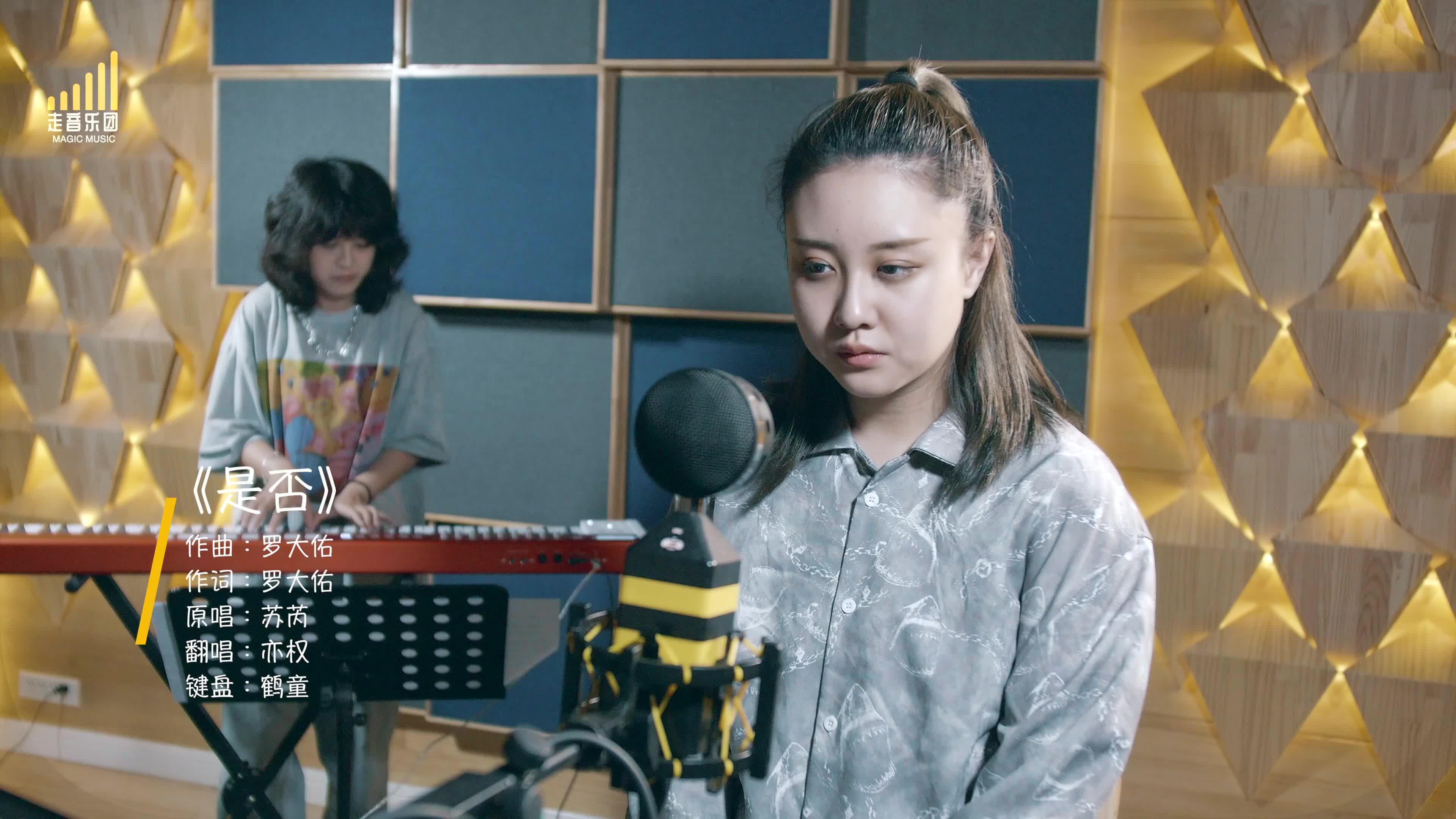 【走音乐团】鹤童 亦权 cover《是否》