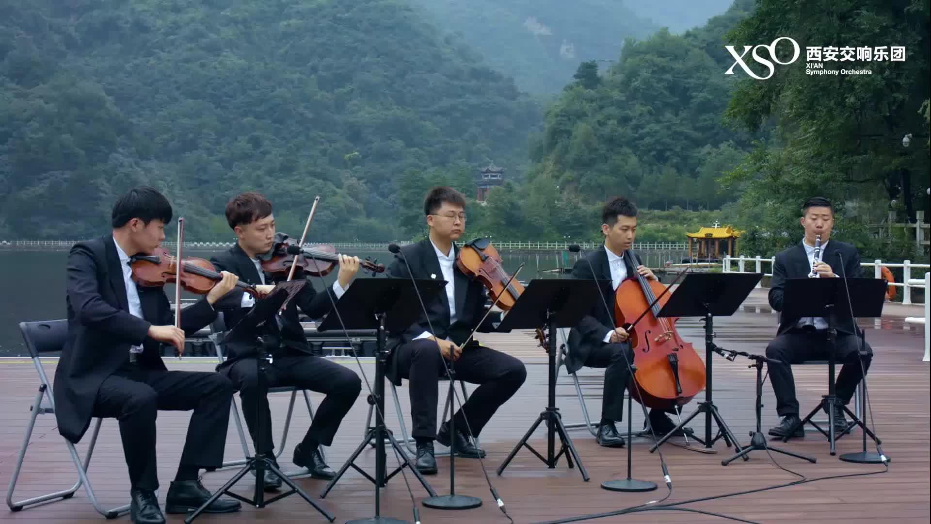 翠华山行音乐会——A大调单簧管五重奏 第一乐章:快板