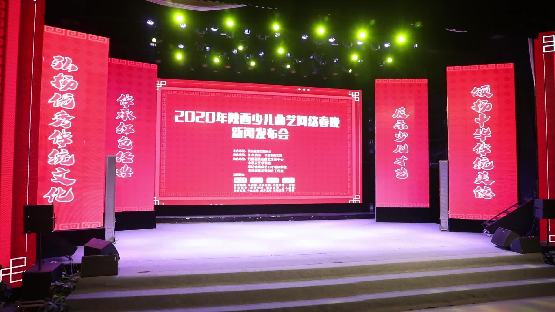 2020年陕西少儿曲艺网络春晚新闻发布会