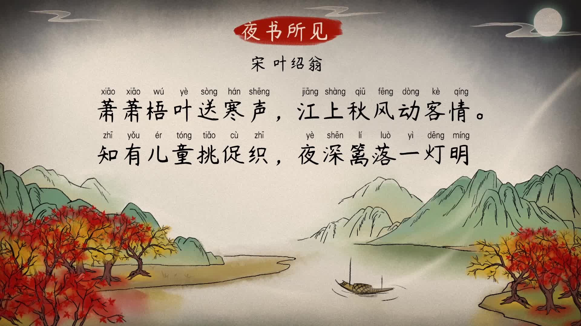 《小学古诗》32夜书所见-宋 叶绍翁
