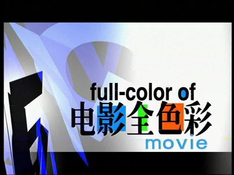 电影全色彩 ——《余男特辑》