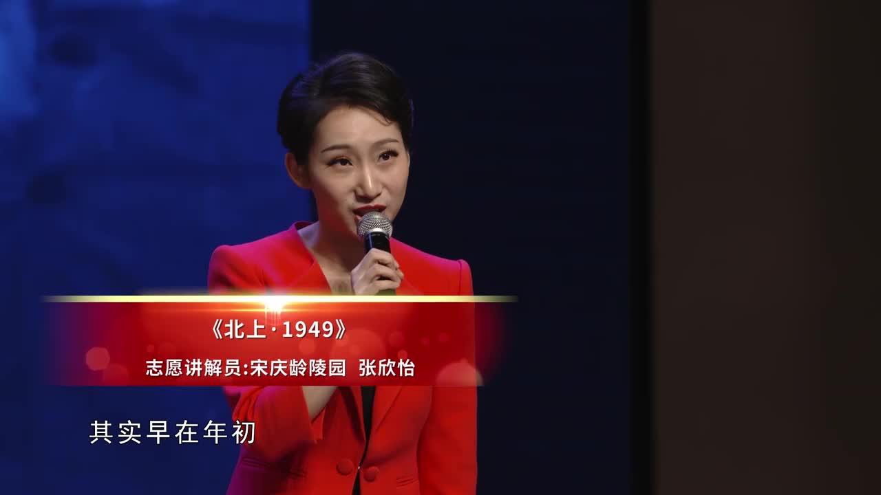 北上·1949--第二届全国红色故事讲解员大赛03