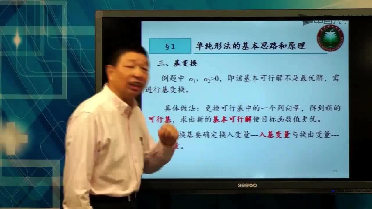 北京理工大学管理运筹学:第19讲
