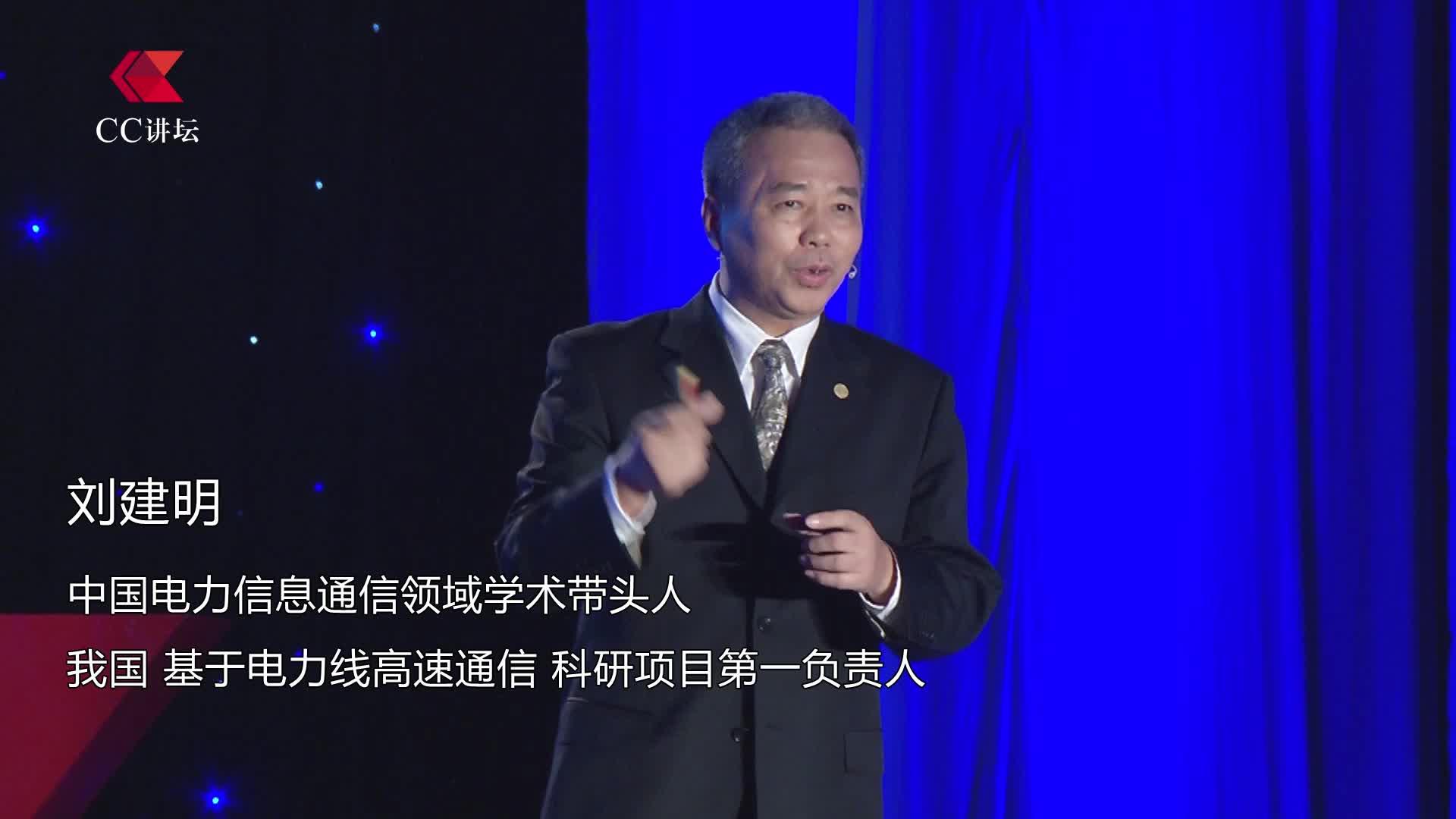 CC讲坛(科技):刘建明《智能电网,改变你我的生活》