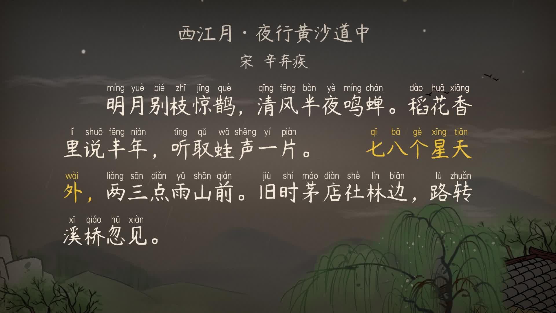 《小学古诗》91西江月·夜行黄沙道中-宋 辛弃疾
