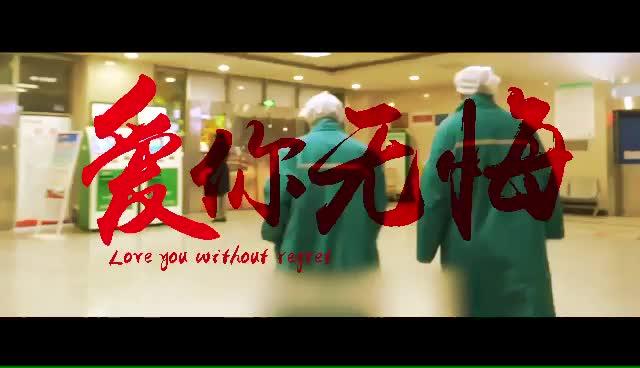 【疫情之下有真情】全医生阵容MV《爱你无悔》