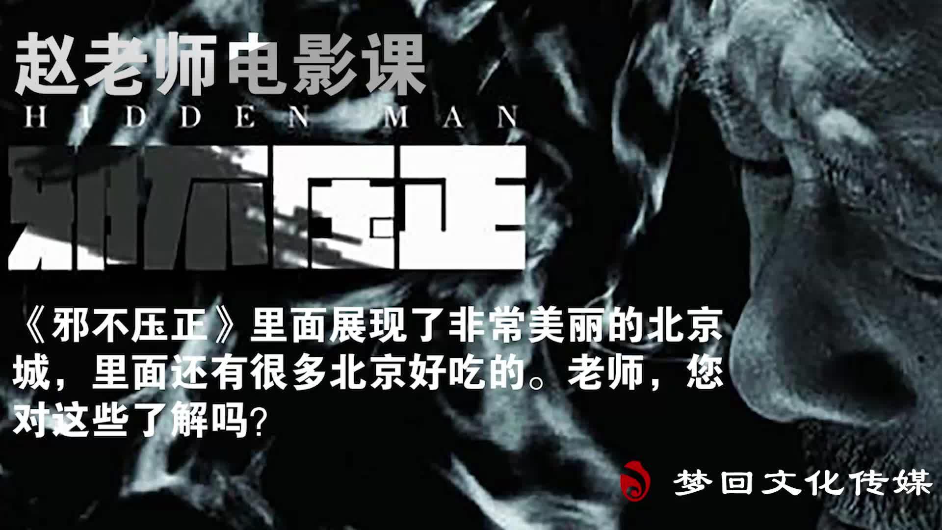 【赵老师的电影课】邪不压正(三)