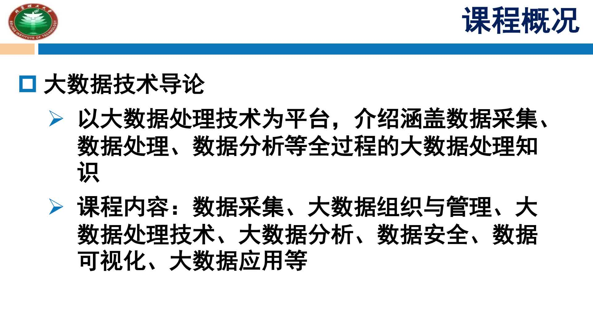 北京理工大学慕课——王国仁:大数据技术引论(一)