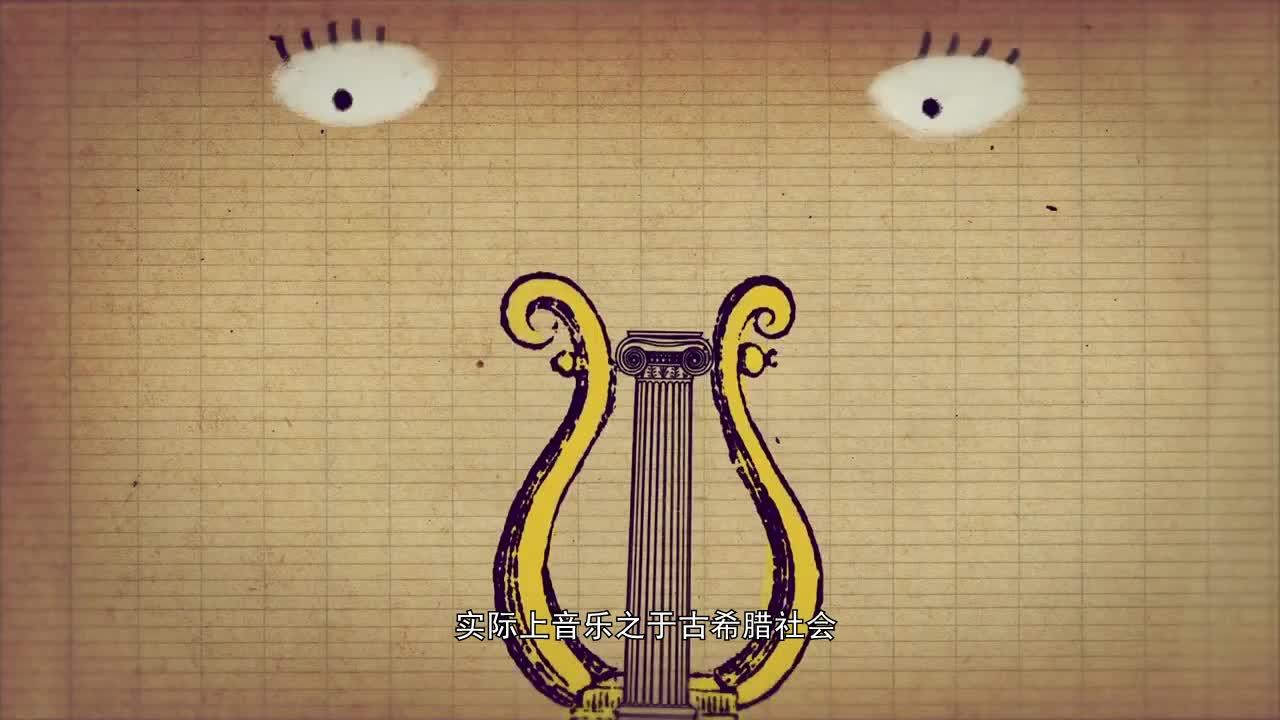 """古希腊音乐与创造力-科学的""""硬核力量""""第20集"""