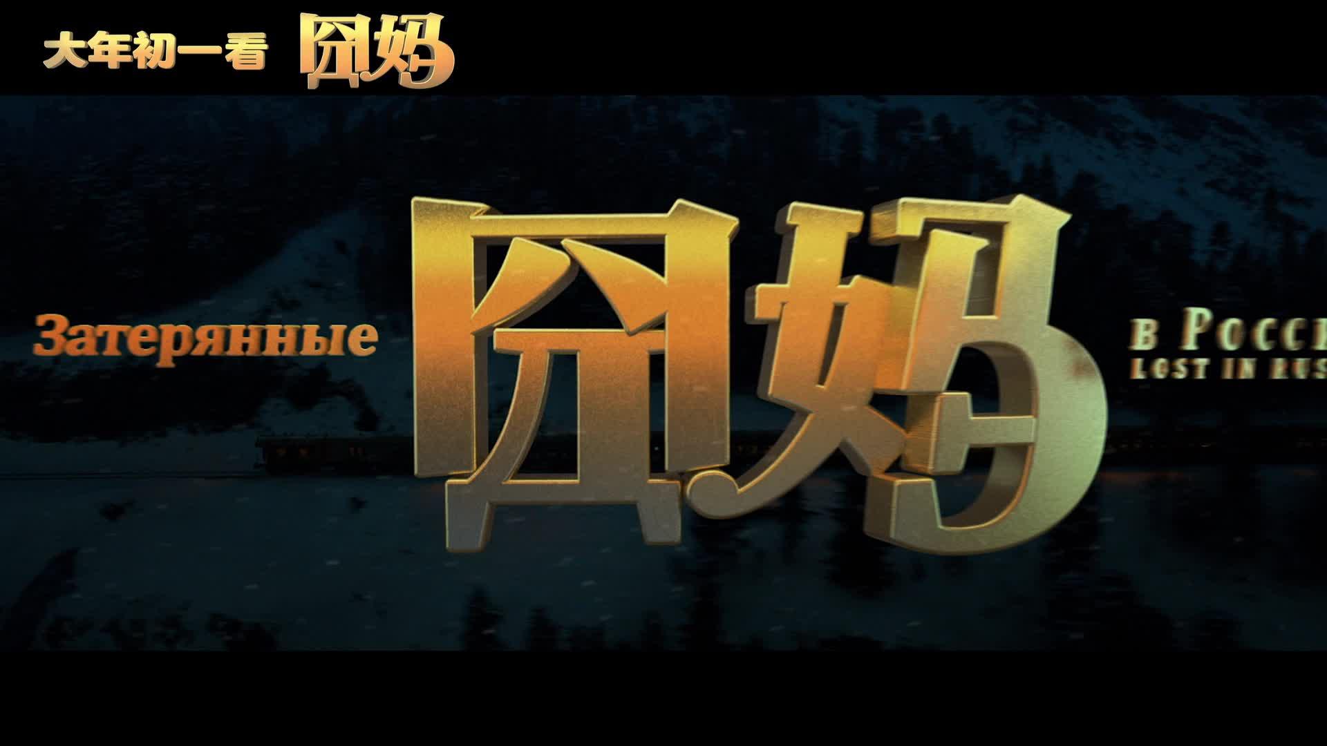 《囧妈》预告片