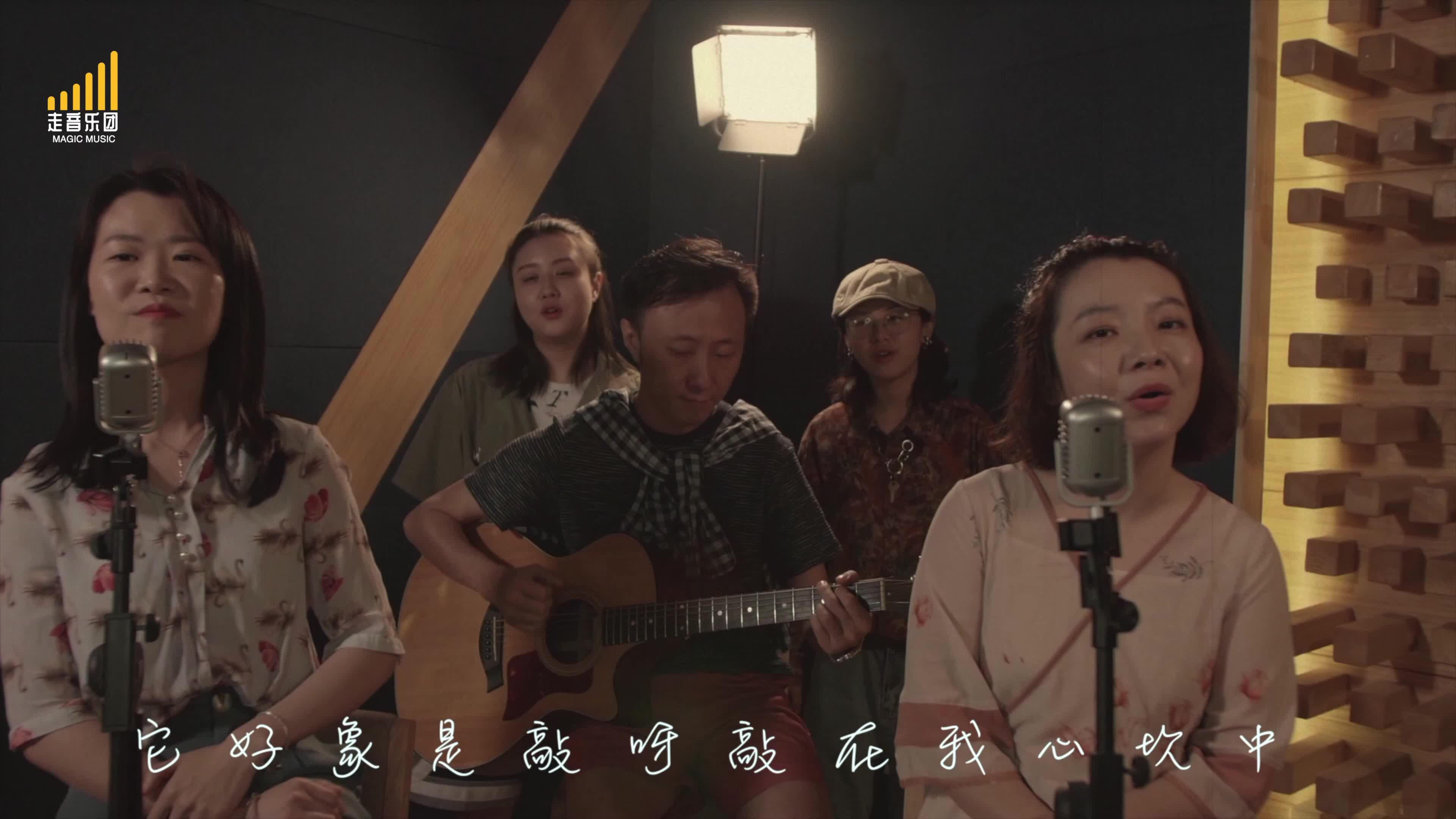 【走音乐团】《今宵多珍重 南屏晚钟》弹唱合体版