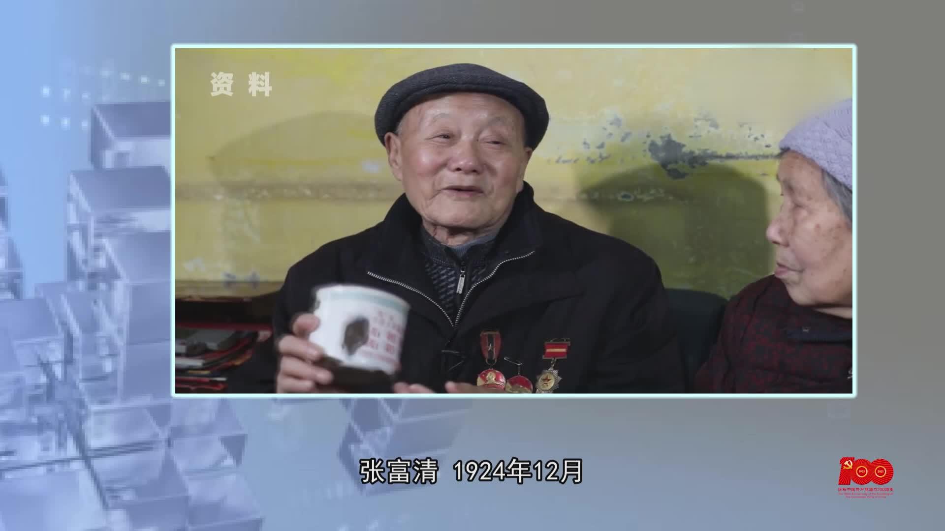 """时代楷模 张富清丨""""百年奋斗 铸就辉煌""""庆祝中国共产党成立100周年网络视听短视频大赛作品展播"""