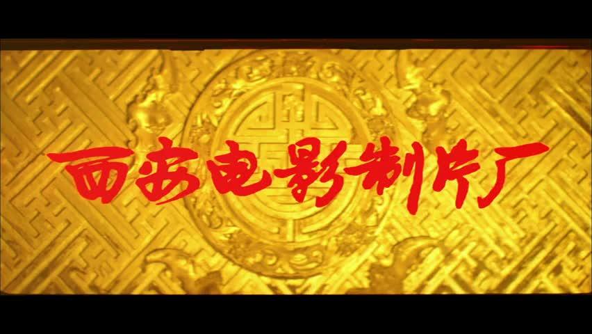 东陵大盗(五)