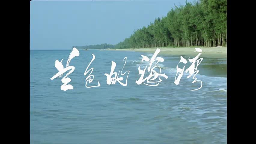 兰色的海湾