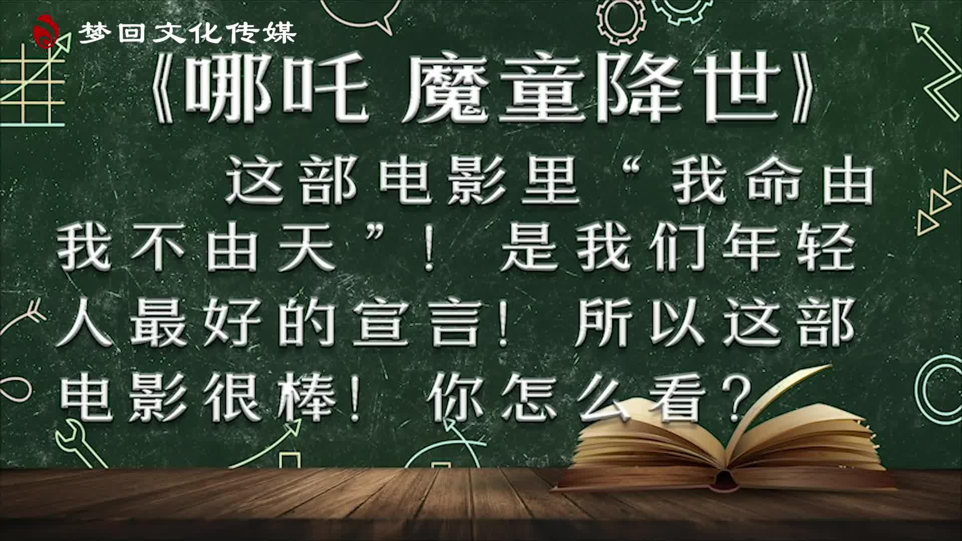 【赵老师的电影课】哪吒之魔童降世(二)