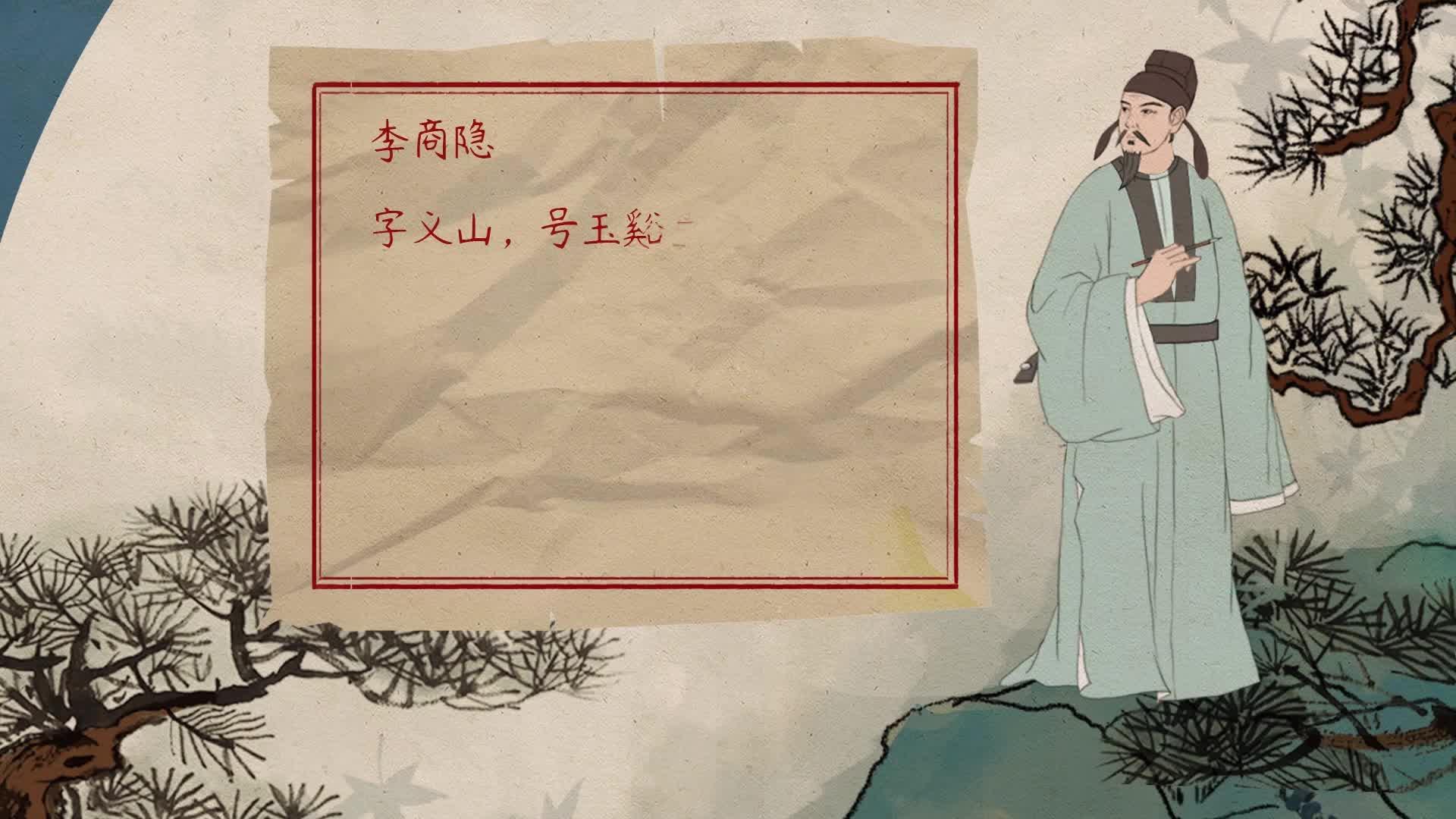 《小学古诗》53嫦娥-唐 李商隐