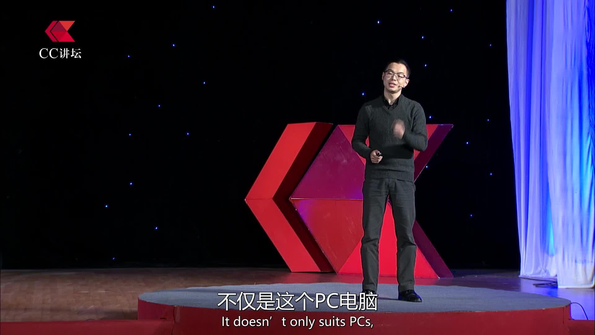 CC讲坛——梁振宇:未来,闭着眼睛上网