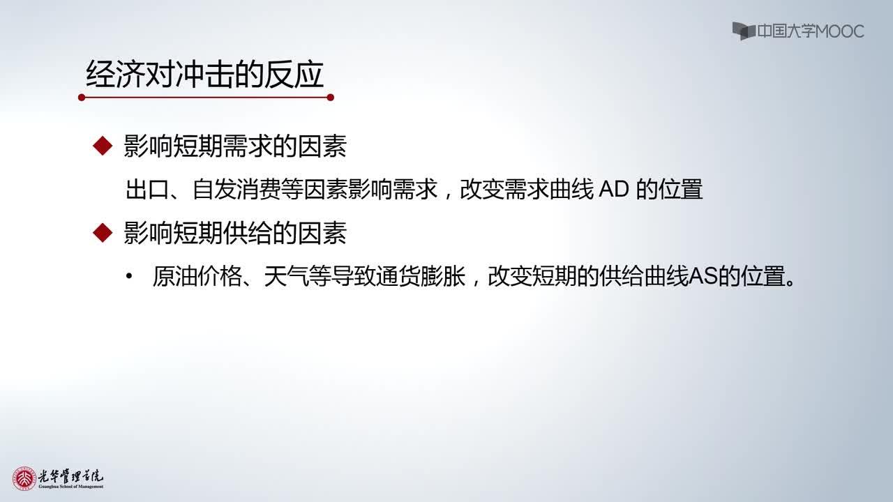 北京大学宏观经济学:第20讲,模型中的政策选择