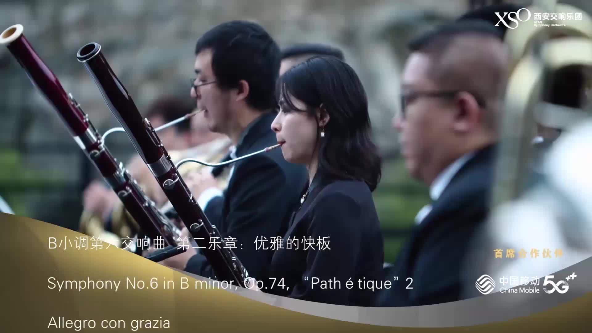 牛背梁回响音乐会——B小调第六交响曲 第二乐章:优雅的快板