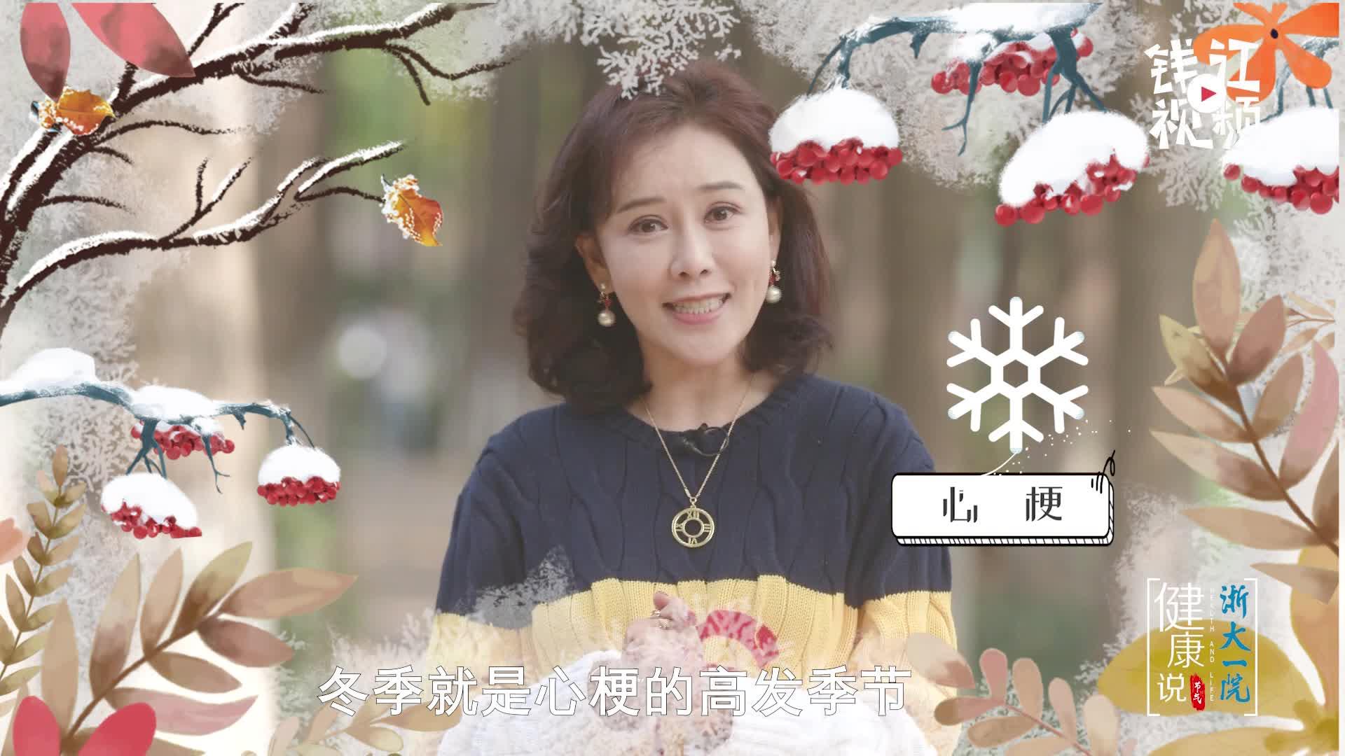 【节气健康说·立冬】今日立冬 这个时节怎样防范心梗发作?