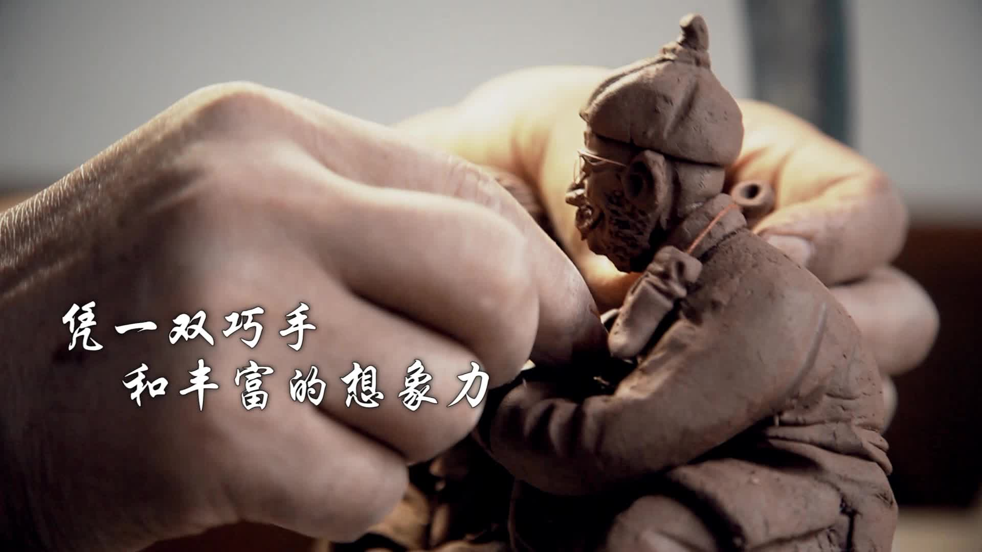 绽放:感悟匠心 泥塑大师苗春生再现关中情 06