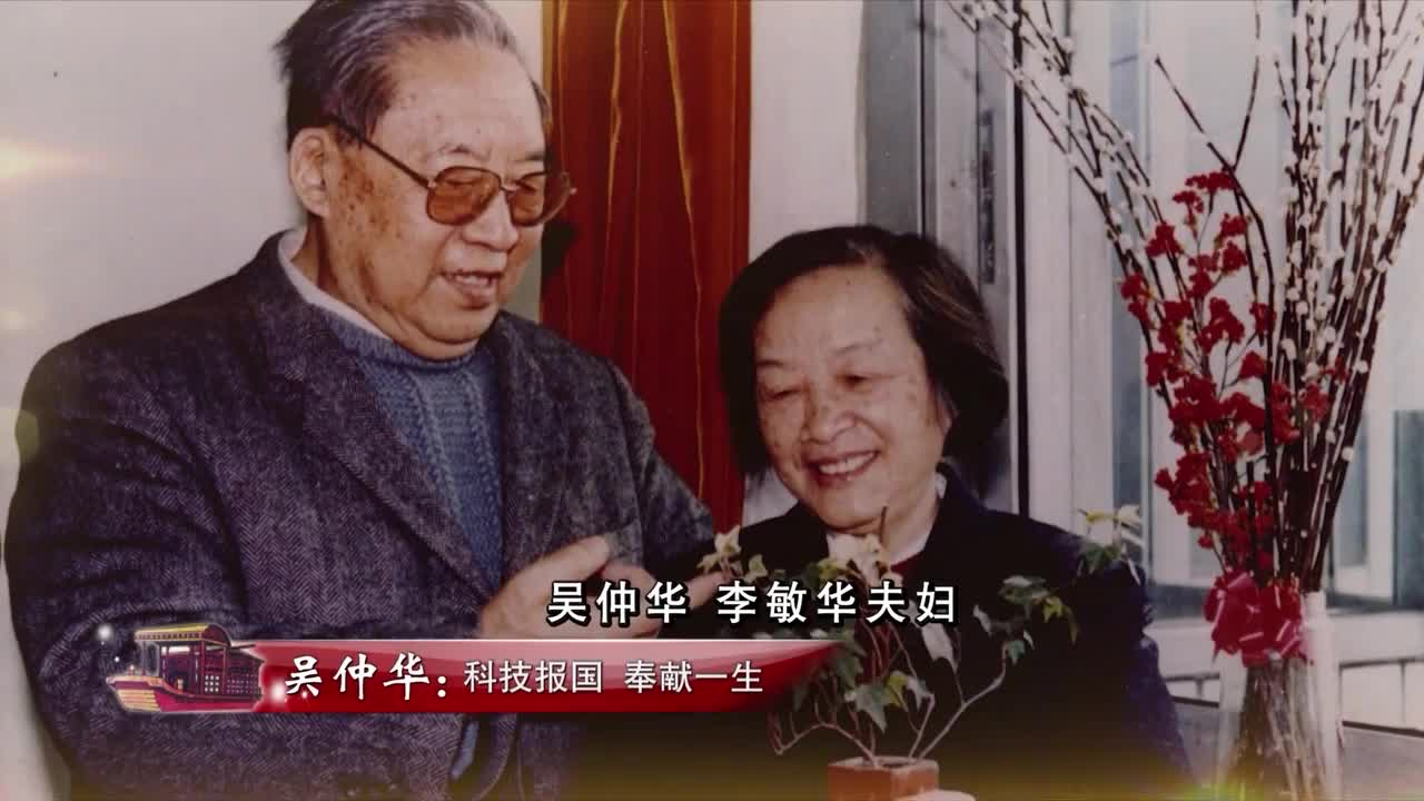 廉政纪录片《吴仲华院士-把我们自己交给党》