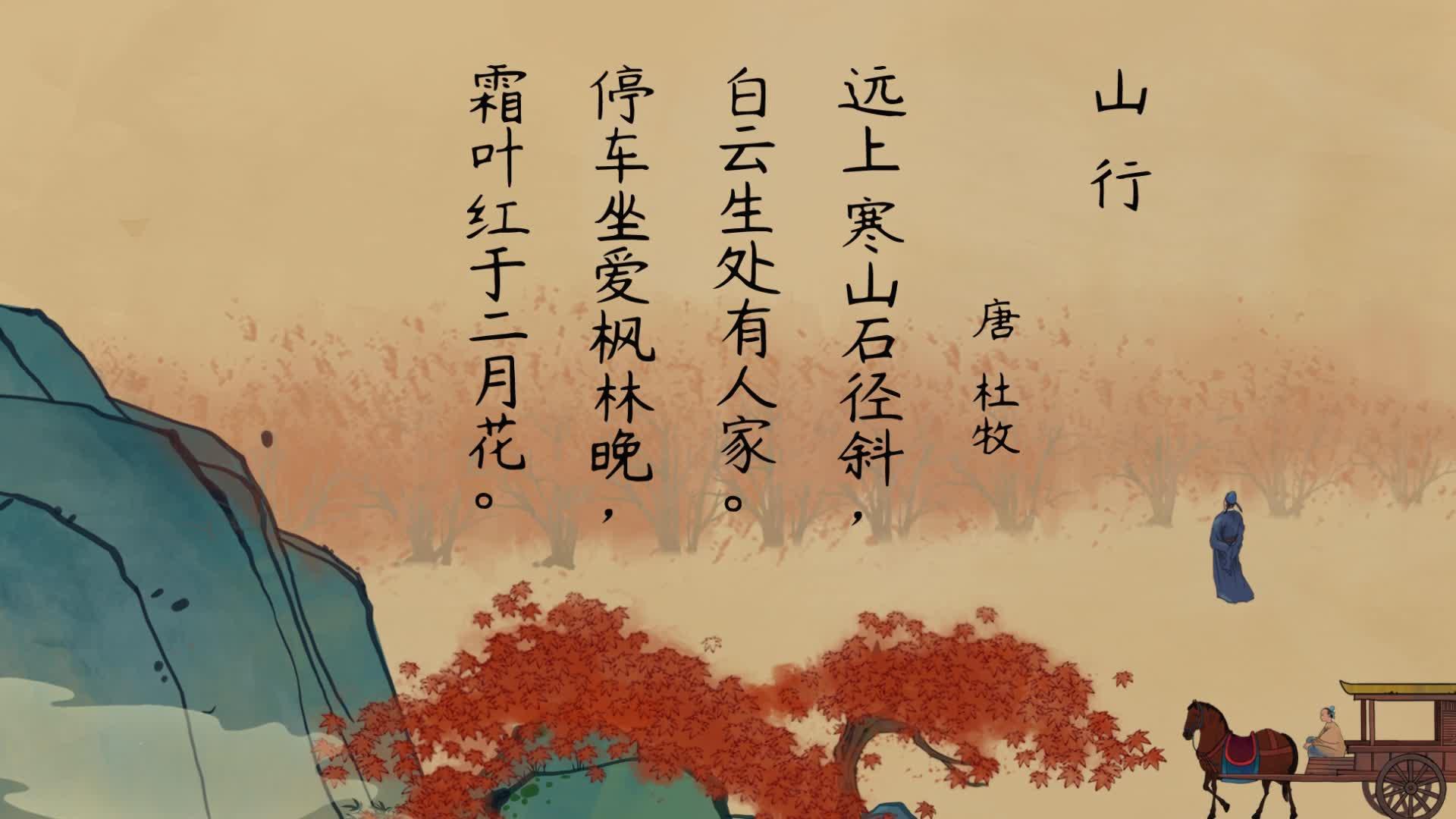 《小学古诗》28山行-唐 杜牧