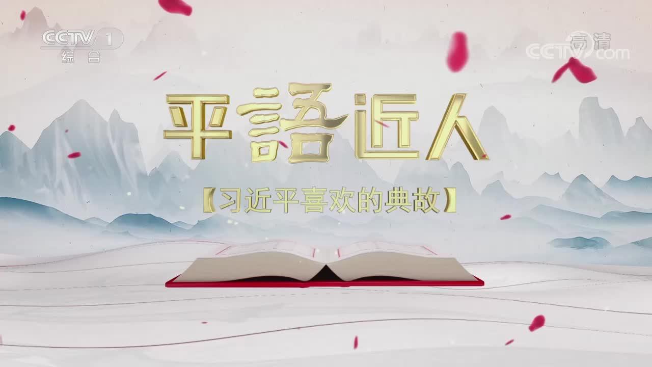 """《平""""语""""近人》(第二季)第七集:自强不息日日新"""